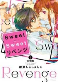 Sweet Sweet リベンジ 分冊版 1巻