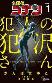 名探偵コナン 犯人の犯沢さん ― 1巻