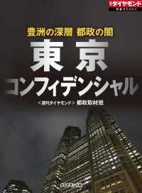小池百合子東京都知事の画像