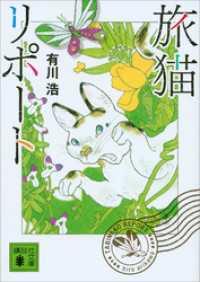 旅猫リポ-ト