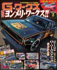 紀伊國屋書店BookWebで買える「G-ワークス 2018年2月号」の画像です。価格は540円になります。