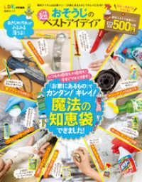 紀伊國屋書店BookWebで買える「晋遊舎ムック おそうじの超ベストアイディア」の画像です。価格は540円になります。