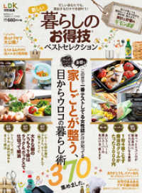 紀伊國屋書店BookWebで買える「晋遊舎ムック お得技シリーズ102 新しい暮らしのお得技ベストセレクション」の画像です。価格は734円になります。
