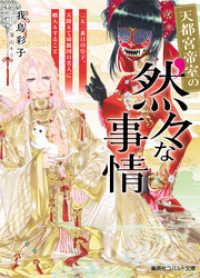 天都宮帝室の然々な事情 二五三番目の皇子、天降りて綺麗国の美人に婿入りすること