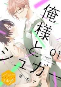 俺様とシュガー 分冊版(1)