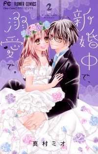 新婚中で、溺愛で。(2)