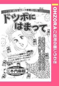 紀伊國屋書店BookWebで買える「ドツボにはまって 【単話売】」の画像です。価格は108円になります。