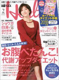 紀伊國屋書店BookWebで買える「日経ヘルス 2018年 2月号」の画像です。価格は600円になります。