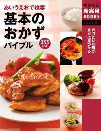 紀伊國屋書店BookWebで買える「あいうえおで検索 基本のおかずバイブル」の画像です。価格は1,458円になります。