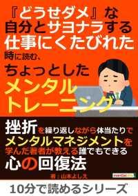 紀伊國屋書店BookWebで買える「『どうせダメ』な自分とサヨナラする。仕事にくたびれた時に読む、」の画像です。価格は322円になります。
