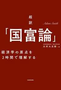 超訳「国富論」―――経済学の原点を2時間で理解する