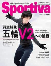 Sportiva  羽生結弦 五輪V2への挑戦