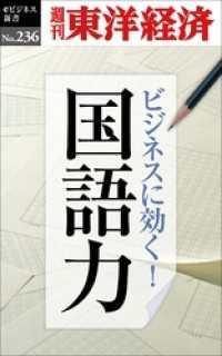 ビジネスに効く!国語力―週刊東洋経済eビジネス新書No.236