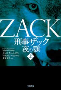 紀伊國屋書店BookWebで買える「刑事ザック 夜の顎 上」の画像です。価格は745円になります。