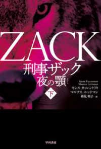 紀伊國屋書店BookWebで買える「刑事ザック 夜の顎 下」の画像です。価格は745円になります。
