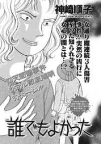 紀伊國屋書店BookWebで買える「キレる女たち?誰でもよかった?」の画像です。価格は108円になります。