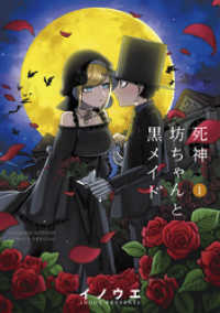 死神坊ちゃんと黒メイド ― 1巻