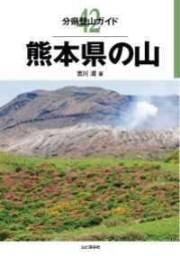 42 熊本県の山
