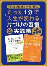 【2冊合本版】「かたづけ士」小松易のたった1分で人生が変わる片づけの習慣&実践編