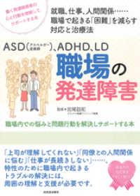アスペルガー 発達 障害 アスペルガー症候群とは…原因・特徴的な症状・診断法 [発達障害]