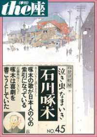 45号 泣き虫なまいき石川啄木(2001)