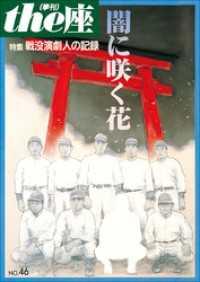 46号 闇に咲く花(2001)