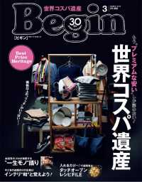 Begin - March 2018 No.352