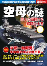 紀伊國屋書店BookWebで買える「空母の謎」の画像です。価格は540円になります。