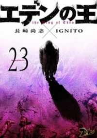 紀伊國屋書店BookWebで買える「エデンの王 23」の画像です。価格は108円になります。