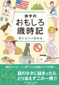 紀伊國屋書店BookWebで買える「雑学的おもしろ歳時記———朝礼・営業・コミュニケーションで使える時事ネタ満載」の画像です。価格は430円になります。