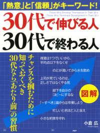 [図解]30代で伸びる人、30代で終わる人 「熱意」と「信頼」がキーワード!