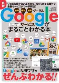 紀伊國屋書店BookWebで買える「Googleサービスがまるごとわかる本」の画像です。価格は648円になります。