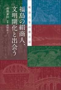 福島の絹商人、文明開化に出会う 明治六年の旅日記