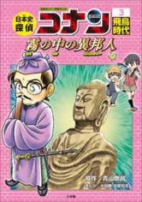日本史探偵コナン3 飛鳥時代~霧の中の異邦人(ストレンジャー)