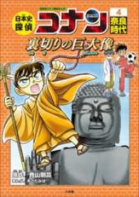 日本史探偵コナン4 奈良時代~裏切りの巨大像(モニュメント)