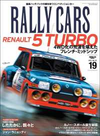 RALLY CARS Vol.19