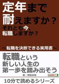 紀伊國屋書店BookWebで買える「定年まで耐えますか?それとも今、転職しますか??転職を決断できる実用書?」の画像です。価格は322円になります。