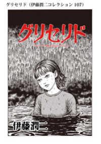 紀伊國屋書店BookWebで買える「グリセリド(伊藤潤二コレクション 107)」の画像です。価格は108円になります。