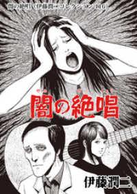 紀伊國屋書店BookWebで買える「闇の絶唱(伊藤潤二コレクション 116)」の画像です。価格は108円になります。