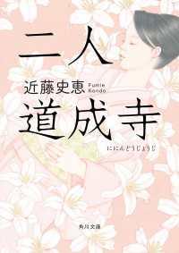 紀伊國屋書店BookWebで買える「二人道成寺」の画像です。価格は648円になります。