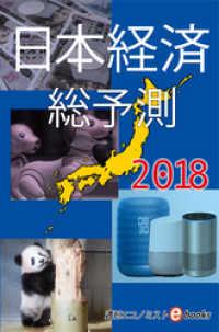 紀伊國屋書店BookWebで買える「日本経済総予測2018」の画像です。価格は324円になります。