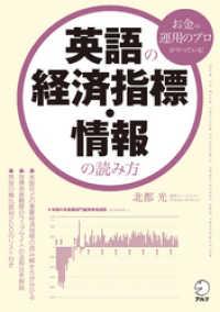 紀伊國屋書店BookWebで買える「英語の経済指標・情報の読み方」の画像です。価格は1,296円になります。
