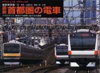 紀伊國屋書店BookWebで買える「ヤマケイ・レイル・グラフィックス 車両集 2 首都圏の電車」の画像です。価格は2,160円になります。