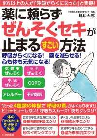 紀伊國屋書店BookWebで買える「薬に頼らずぜんそく・セキが止まるすごい方法(わかさカラダネBooks)」の画像です。価格は1,123円になります。