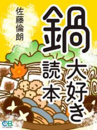 鍋大好き読本