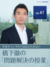 紀伊國屋書店BookWebで買える「【待ったなし大相撲改革(2)】権力闘争に耐えられるしたたかな「第三者」を登用せよ」の画像です。価格は324円になります。