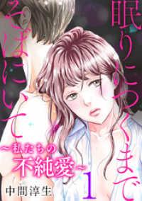 紀伊國屋書店BookWebで買える「眠りにつくまでそばにいて?私たちの不純愛? 1巻」の画像です。価格は108円になります。