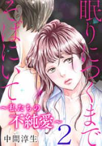紀伊國屋書店BookWebで買える「眠りにつくまでそばにいて?私たちの不純愛? 2巻」の画像です。価格は108円になります。
