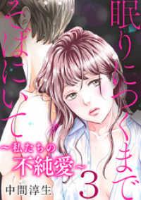 紀伊國屋書店BookWebで買える「眠りにつくまでそばにいて?私たちの不純愛? 3巻」の画像です。価格は108円になります。