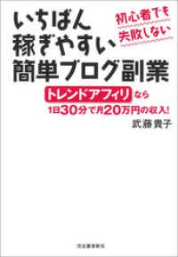 紀伊國屋書店BookWebで買える「初心者でも失敗しない いちばん稼ぎやすい簡単ブログ副業」の画像です。価格は1,209円になります。